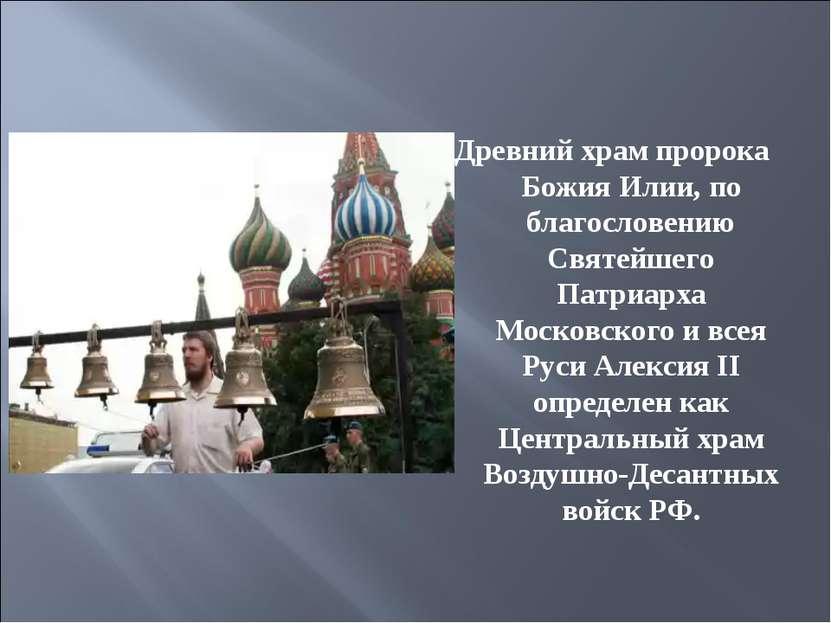 Древний храм пророка Божия Илии, по благословению Святейшего Патриарха Москов...