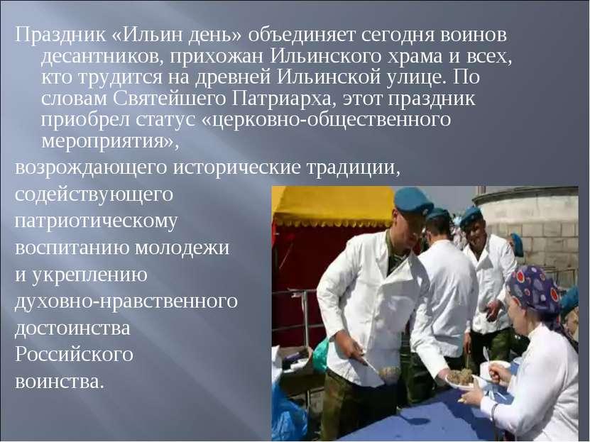 Праздник «Ильин день» объединяет сегодня воинов десантников, прихожан Ильинск...