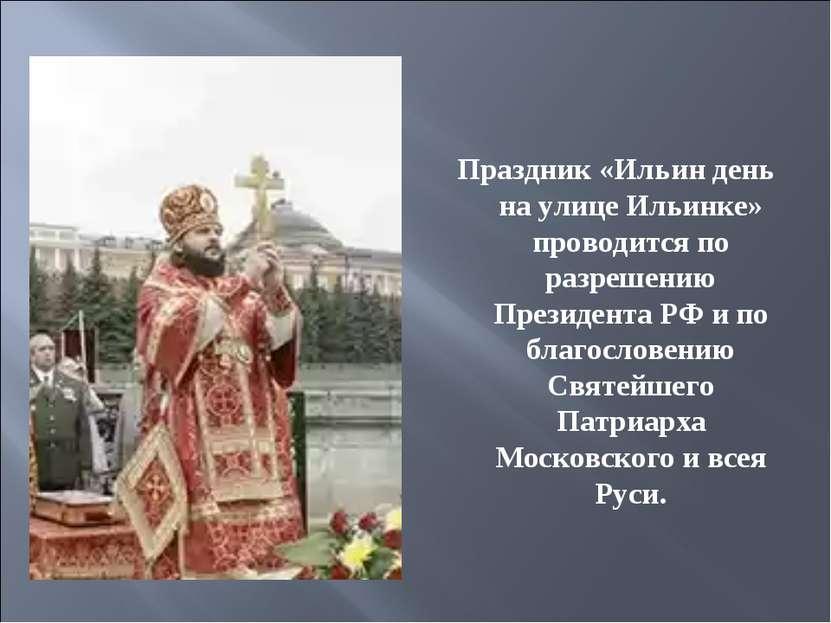 Праздник «Ильин день на улице Ильинке» проводится по разрешению Президента РФ...