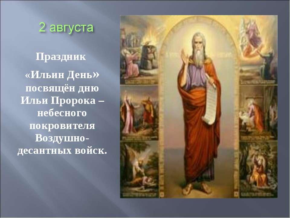 Праздник «Ильин День» посвящён дню Ильи Пророка – небесного покровителя Возду...