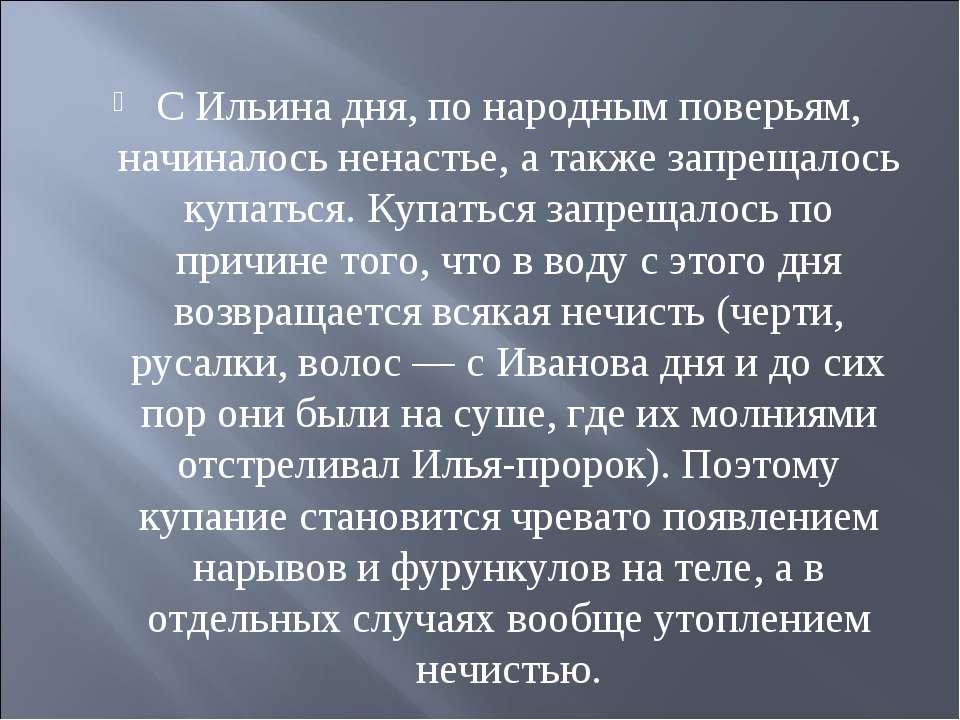 С Ильина дня, по народным поверьям, начиналось ненастье, а также запрещалось ...