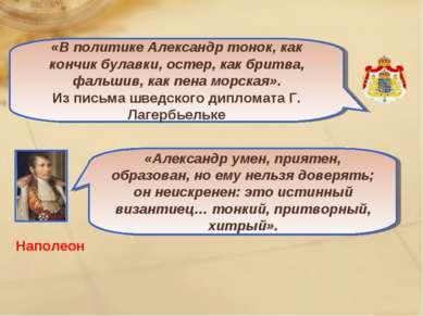 «В политике Александр тонок, как кончик булавки, остер, как бритва, фальшив, ...