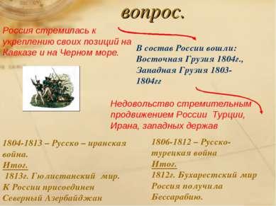 Ближневосточный вопрос. В состав России вошли: Восточная Грузия 1804г., Запад...