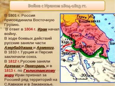 В 1801 г. Россия присоединила Восточную Грузию. В ответ в 1804 г. Иран начал ...