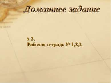 Домашнее задание § 2. Рабочая тетрадь № 1,2,3.