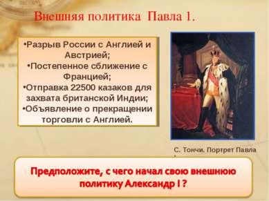 Внешняя политика Павла 1.