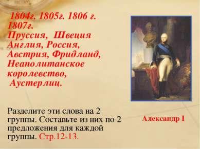 1804г. 1805г. 1806 г. 1807г. Пруссия, Швеция Англия, Россия, Австрия, Фридлан...