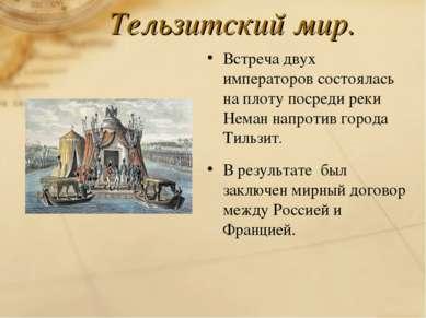 Тельзитский мир. Встреча двух императоров состоялась на плоту посреди реки Не...