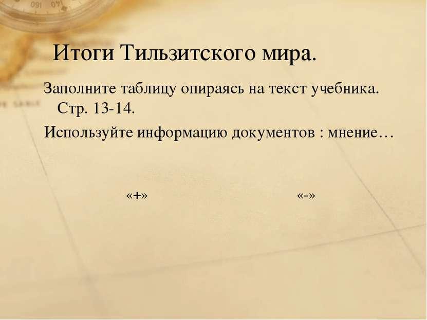 Итоги Тильзитского мира. Заполните таблицу опираясь на текст учебника. Стр. 1...
