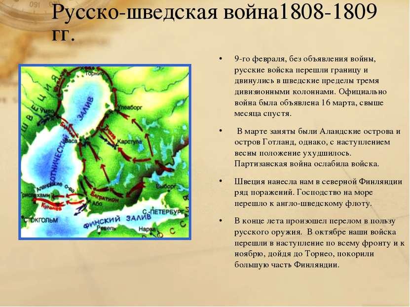Русско-шведская война1808-1809 гг. 9-го февраля, без объявления войны, русски...