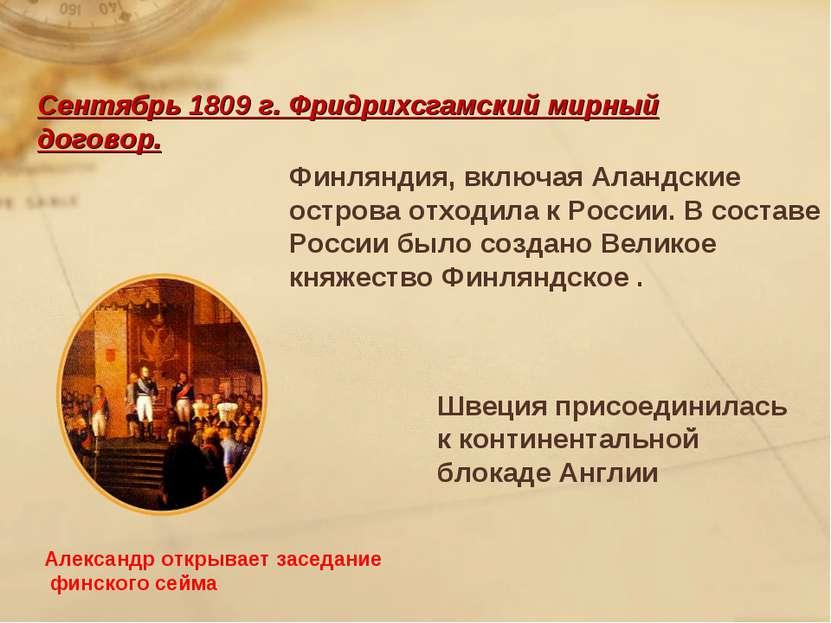 Сентябрь 1809 г. Фридрихсгамский мирный договор. Финляндия, включая Аландские...