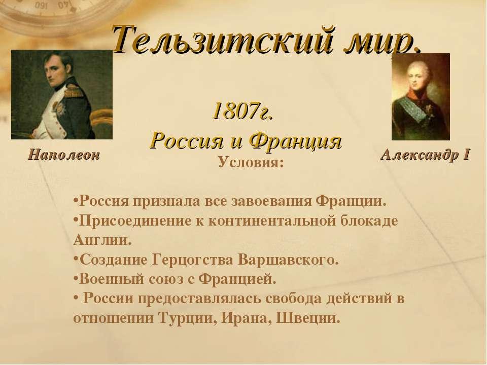 Тельзитский мир. Наполеон Александр I 1807г. Россия и Франция Условия: Россия...