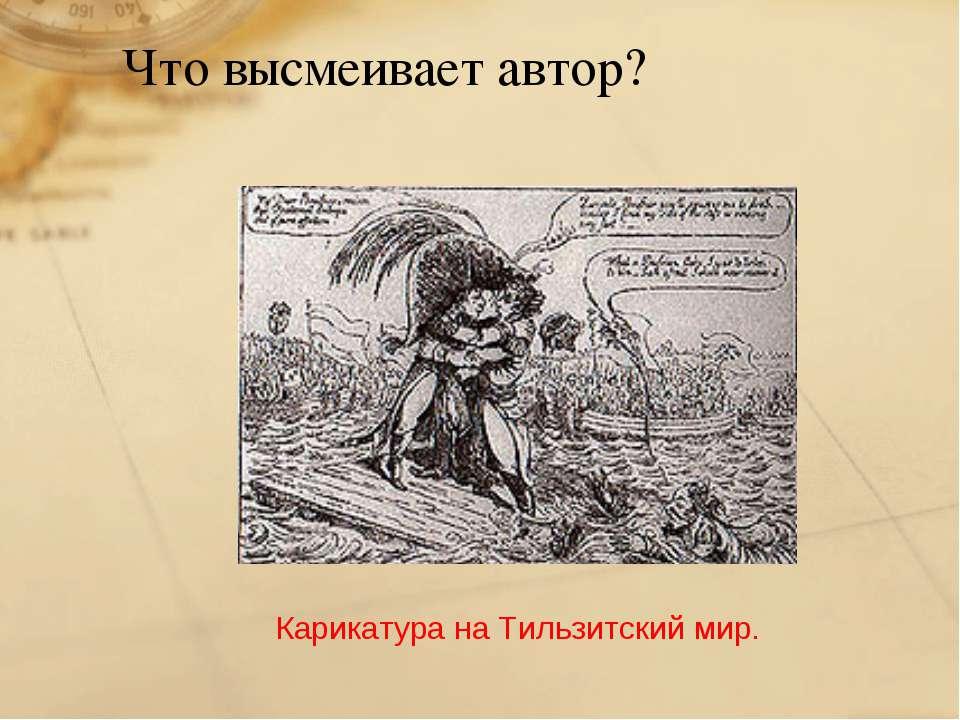 Что высмеивает автор? Карикатура на Тильзитский мир.