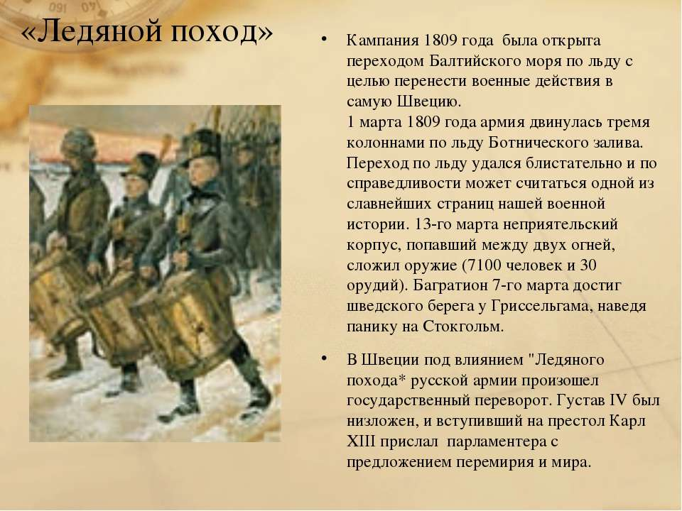 «Ледяной поход» Кампания 1809 года была открыта переходом Балтийского моря по...