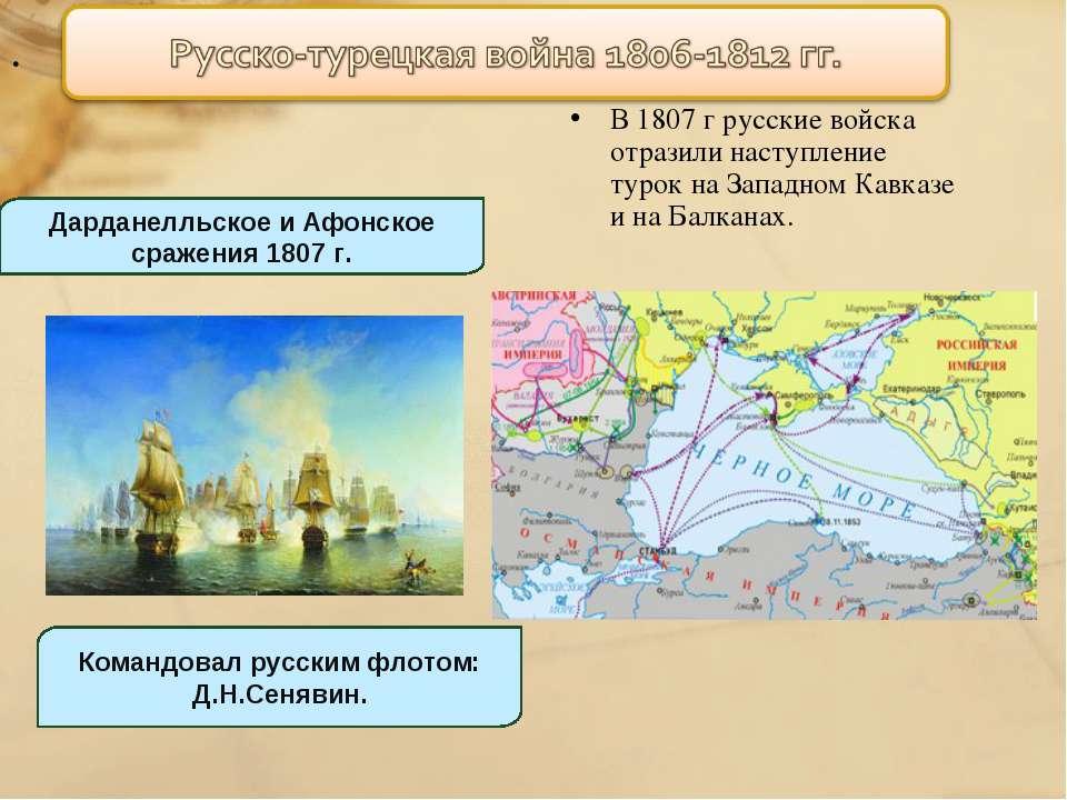 . В 1807 г русские войска отразили наступление турок на Западном Кавказе и на...
