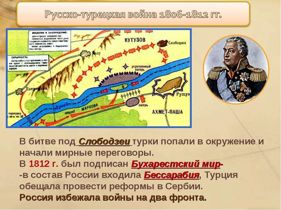 В битве под Слободзеи турки попали в окружение и начали мирные переговоры. В ...