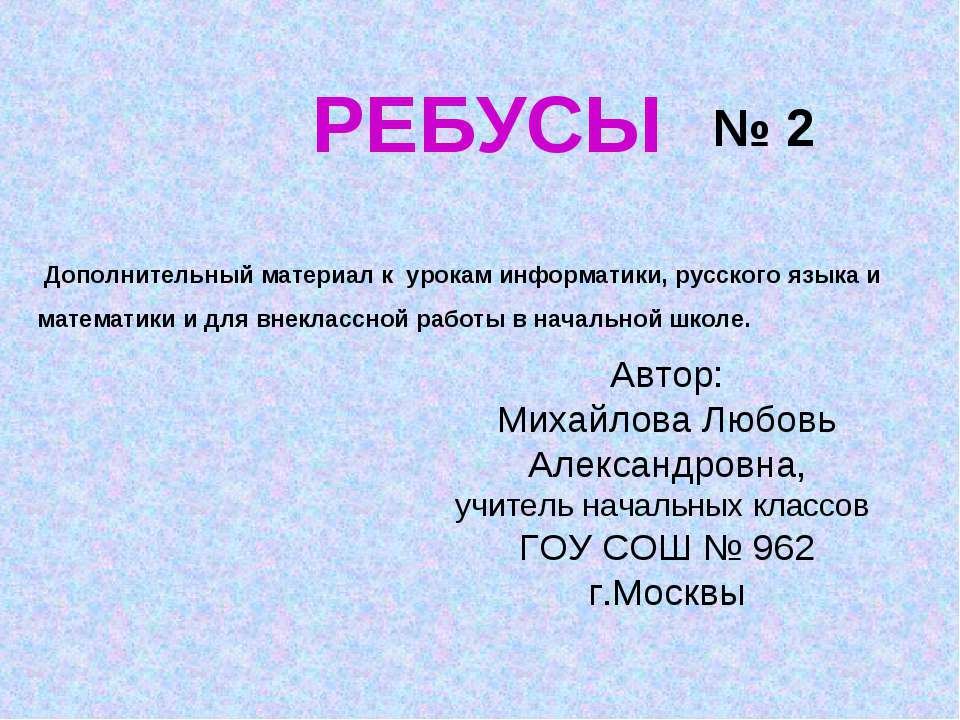 РЕБУСЫ № 2 Дополнительный материал к урокам информатики, русского языка и мат...