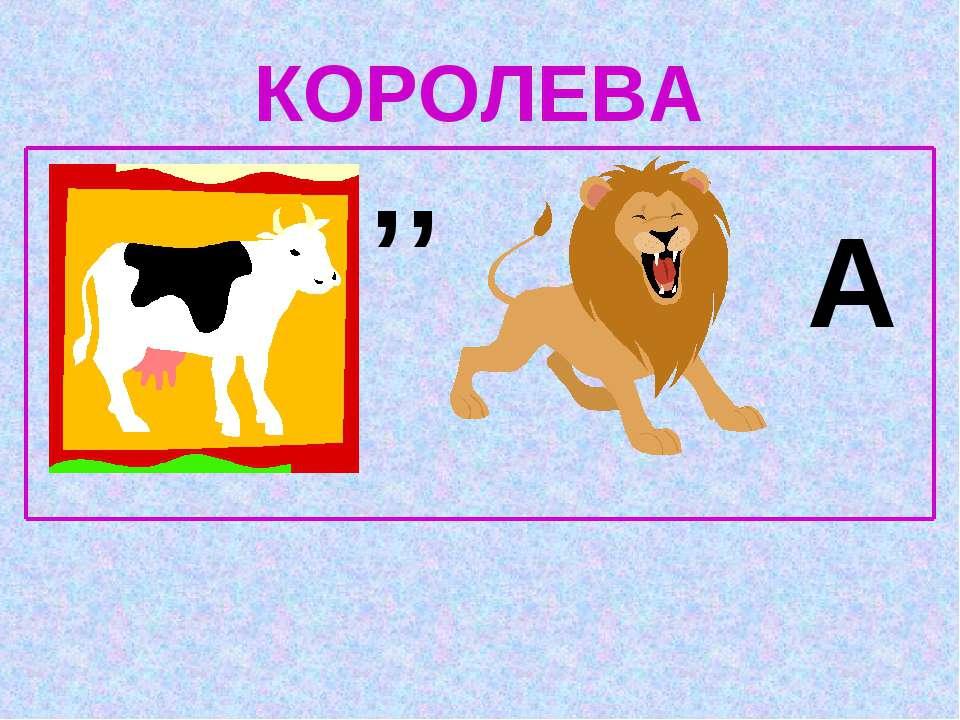 КОРОЛЕВА '' А