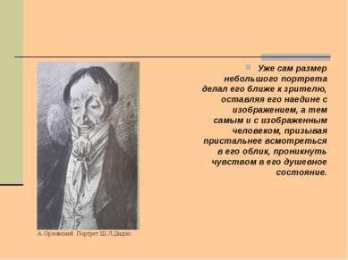 А.Орловский. Портрет Ш.Л.Дидло. Уже сам размер небольшого портрета делал его ...