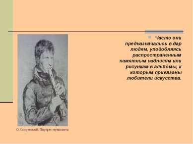 О.Кипренский. Портрет музыканта. Часто они предназначались в дар людям, уподо...