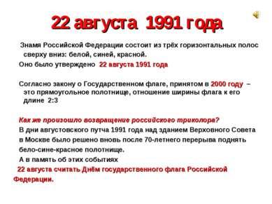 22 августа 1991 года Знамя Российской Федерации состоит из трёх горизонтальны...