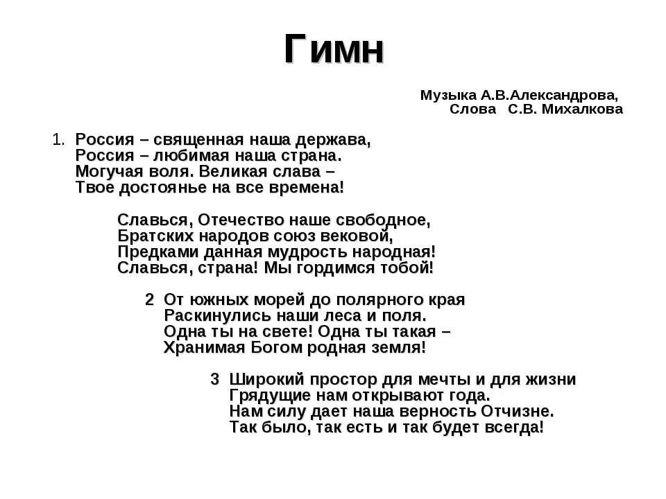 Гимн Музыка А.В.Александрова, Слова С.В. Михалкова 1. Россия – священная наша...