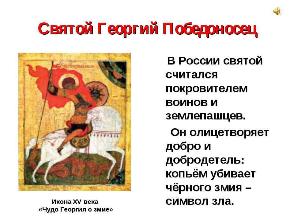 Святой Георгий Победоносец В России святой считался покровителем воинов и зем...