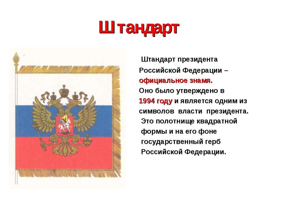 Штандарт Штандарт президента Российской Федерации – официальное знамя. Оно бы...