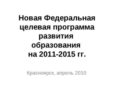 Новая Федеральная целевая программа развития образования на 2011-2015 гг. Кра...