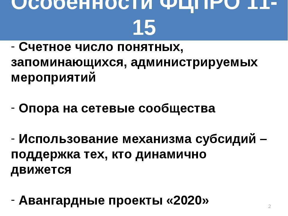* Особенности ФЦПРО 11-15 Счетное число понятных, запоминающихся, администрир...