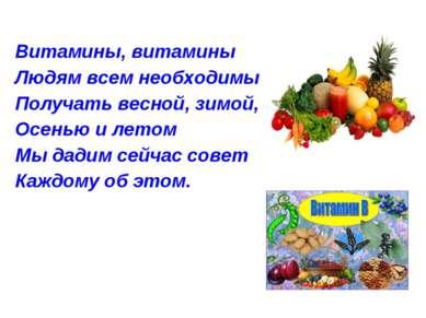 Витамины, витамины Людям всем необходимы,- Получать весной, зимой, Осенью и л...