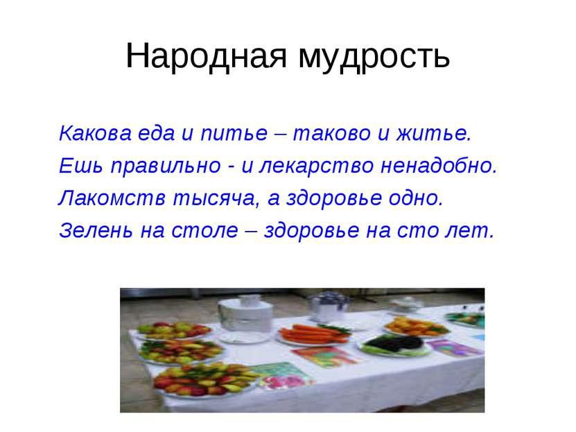 Народная мудрость Какова еда и питье – таково и житье. Ешь правильно - и лека...