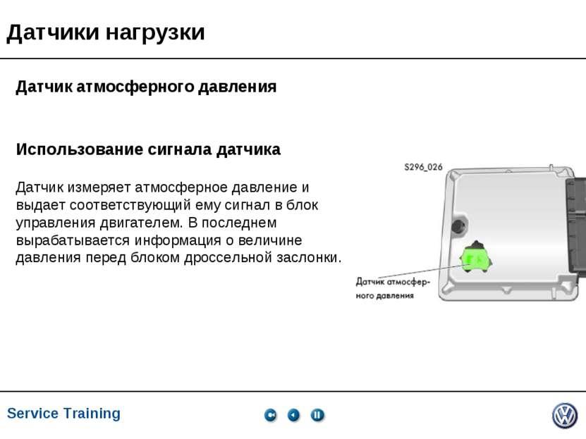 Service Training, VK-21, 05.2005 Использование сигнала датчика Датчик измеряе...