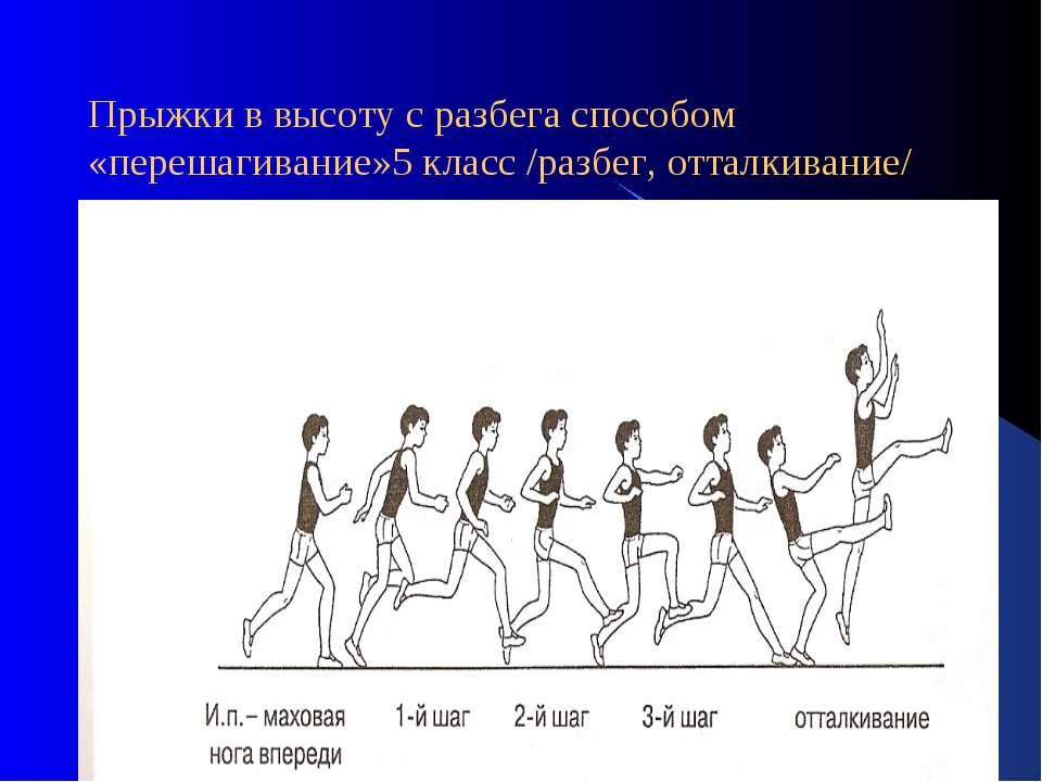 Прыжки в высоту с разбега способом «перешагивание»5 класс /разбег, отталкивание/