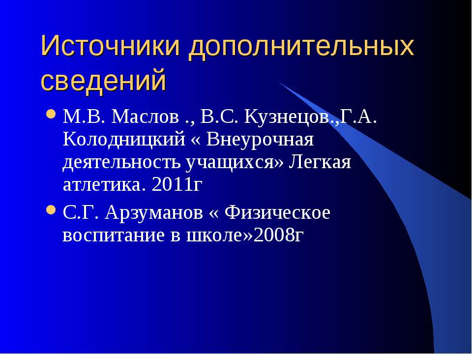 Источники дополнительных сведений М.В. Маслов ., В.С. Кузнецов.,Г.А. Колодниц...