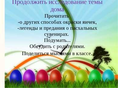 Продолжить исследование темы дома Прочитать -о других способах окраски яичек,...