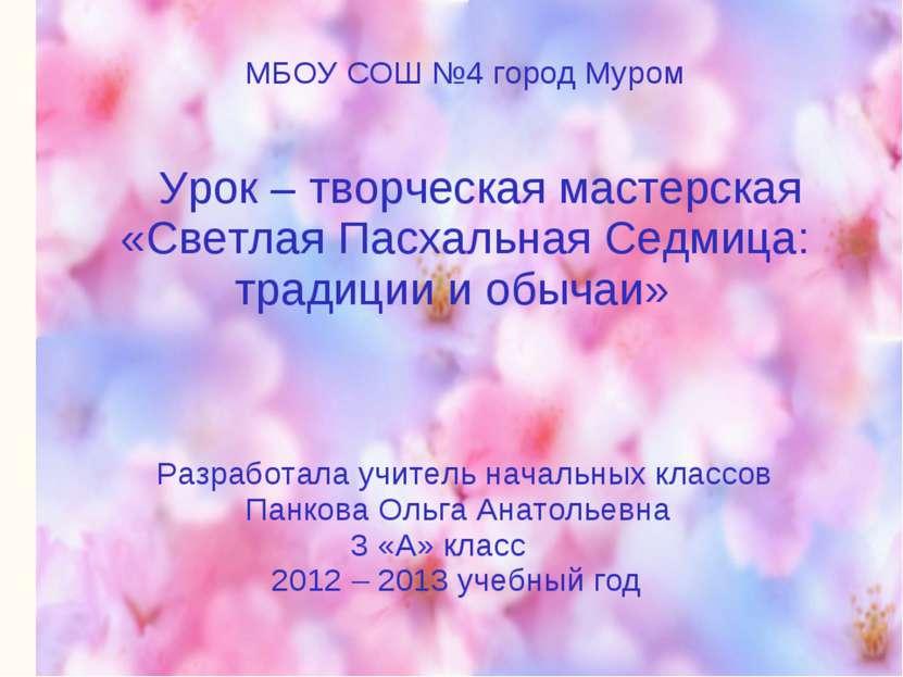 МБОУ СОШ №4 город Муром Урок – творческая мастерская «Светлая Пасхальная Седм...