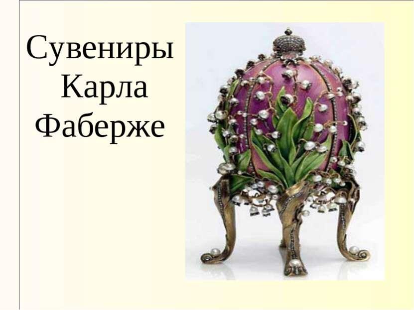 Сувениры Карла Фаберже