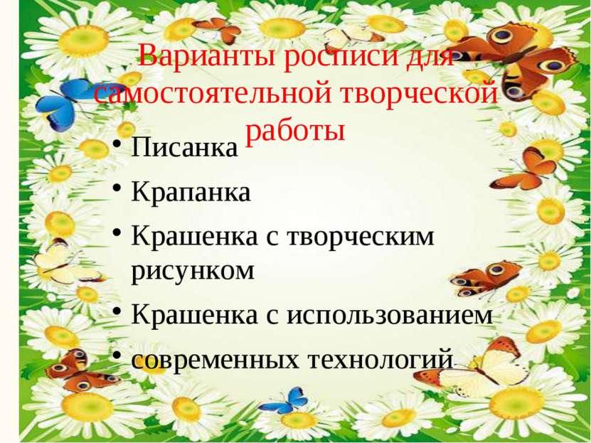 Варианты росписи для самостоятельной творческой работы Писанка Крапанка Краше...