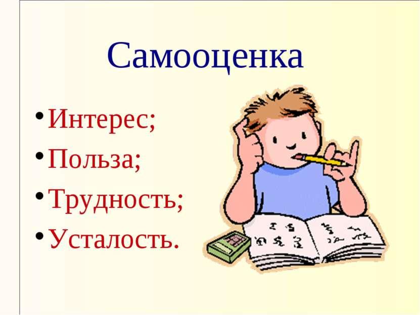 Самооценка Интерес; Польза; Трудность; Усталость.