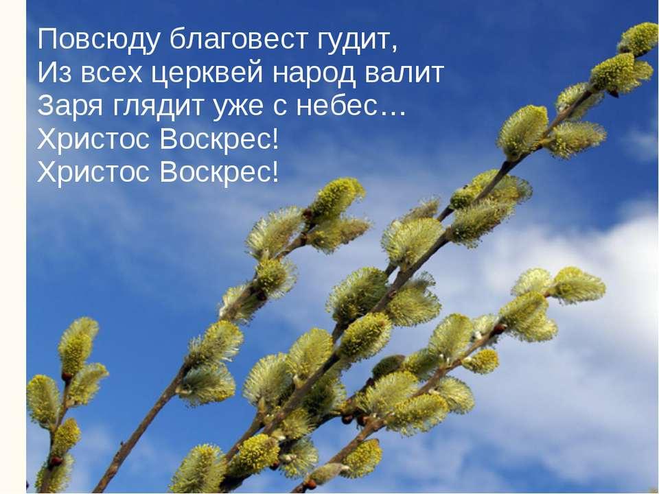 Повсюду благовест гудит, Из всех церквей народ валит Заря глядит уже с небес…...
