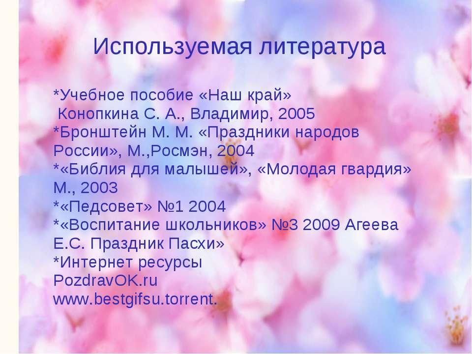 Используемая литература *Учебное пособие «Наш край» Конопкина С. А., Владимир...