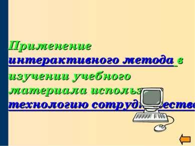Дальние цели: Применение интерактивного метода в изучении учебного материала ...