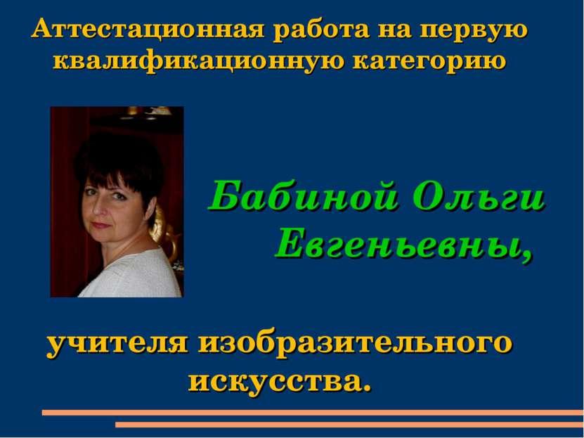 Аттестационная работа на первую квалификационную категорию Бабиной Ольги Евге...