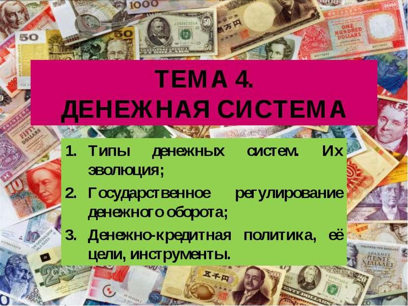 ТЕМА 4. ДЕНЕЖНАЯ СИСТЕМА Типы денежных систем. Их эволюция; Государственное р...