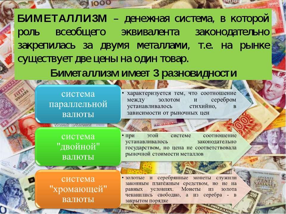 БИМЕТАЛЛИЗМ – денежная система, в которой роль всеобщего эквивалента законода...