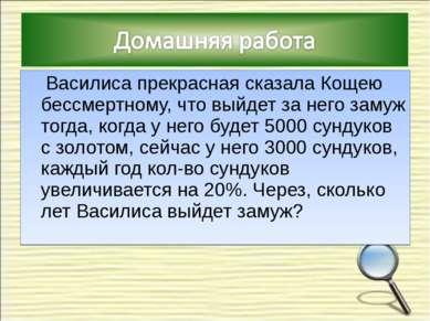 Василиса прекрасная сказала Кощею бессмертному, что выйдет за него замуж тогд...