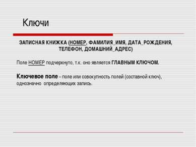 ЗАПИСНАЯ КНИЖКА (НОМЕР, ФАМИЛИЯ_ИМЯ, ДАТА_РОЖДЕНИЯ, ТЕЛЕФОН, ДОМАШНИЙ_АДРЕС) ...