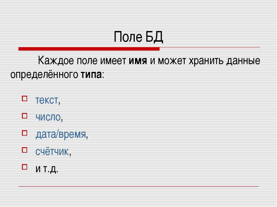 Поле БД текст, число, дата/время, счётчик, и т.д. Каждое поле имеет имя и мож...