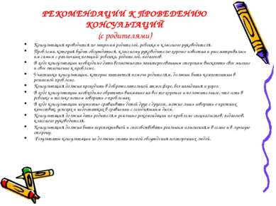 РЕКОМЕНДАЦИИ К ПРОВЕДЕНИЮ КОНСУЛЬТАЦИЙ (с родителями) Консультация проводится...